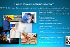 poster_czvetnoj