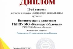 Радость-2-ое-Коломна_page-0001