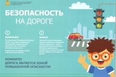 Безопасность-на-дороге-1-1