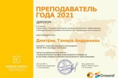 Дмитрик-Тамара-Андреевна_page-0001