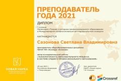 Сазонова-Светлана-Владимировна_page-0001