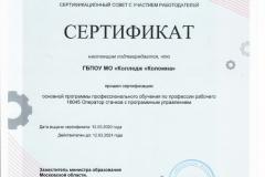Оператор-станков-с-ЧПУ
