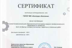 Сертификат-08.01.24-МПСР