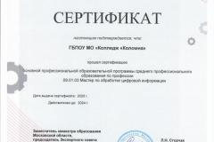 Сертификат-09.01.03-МОЦИ