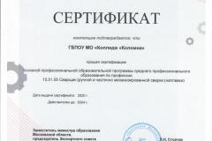 Сертификат-15.01.05-Сварщик