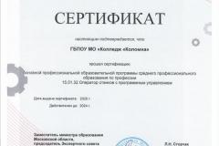 Сертификат-15.01.32-Оператор-СПУ
