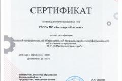 Сертификат-15.01.35-МСР