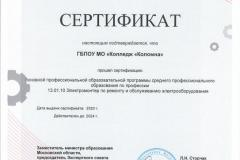 Сертификат-13.01.10-Электромонтер
