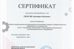 Сертификат-13.02.11-ЭП