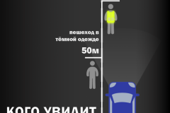 баннер4-машина-и-пешеходы_соцсети-01