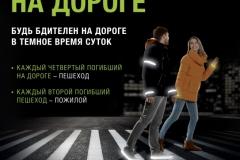 осторожно_пешеход