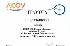 Грамота-Коломна_page-0001