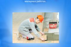 Мастер-отделочных-строительных-и-декоративных-работ-СП2