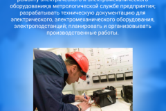 Техническая-эксплуатация-и-обслуживание-СП4