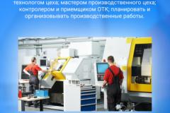 Технология-металлообрабатывающего-производства-СП4