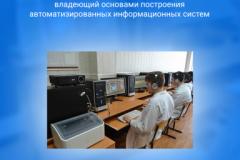 Мастер-по-обработке-цифровой-информации-СП2
