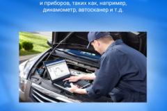 Мастер-по-ремонту-и-обслуживанию-автомобилей-СП3