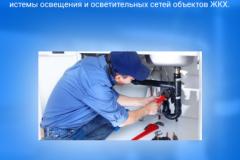 Мастер-по-ремонту-и-обслуживанию-инженерных-систем-жилищно-коммунального-хозяйства-СП2