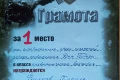 Грамота Вилков СП 1