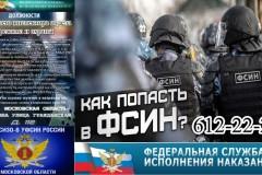 ВАКАНСИЯ-_СИЗО№6-УФСИН-России-на-экран