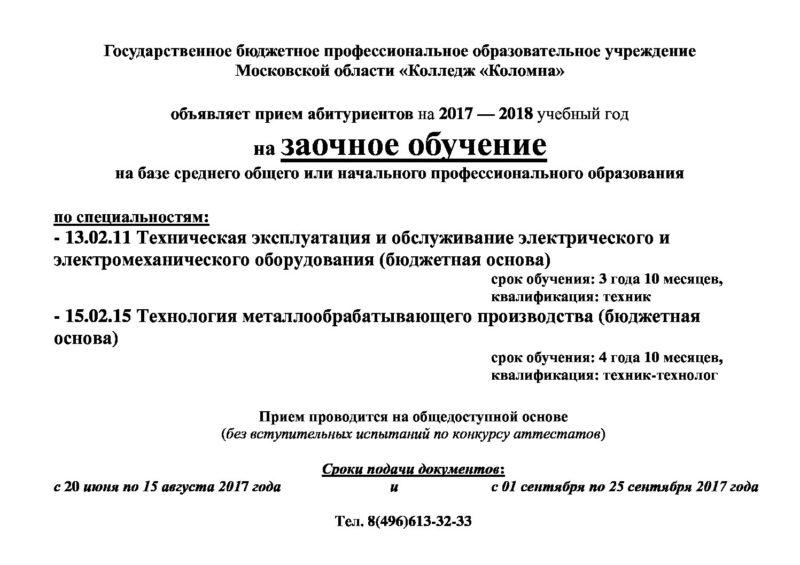 Объявление о приеме на заочное обучение 2017-2018 учебный год.