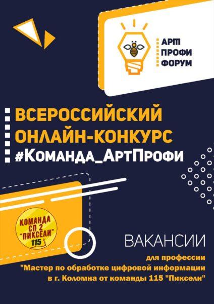 Всероссийский конкурс «Арт-профи Форум»