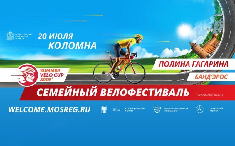 Благотворительный велофестиваль Summer Velo Cup 2019