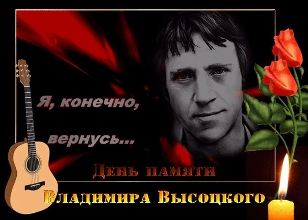 В. С. Высоцкий «Я, конечно, вернусь…»