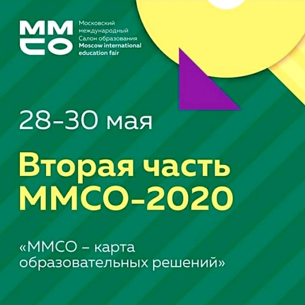 Второй этап Московского международного салона образования