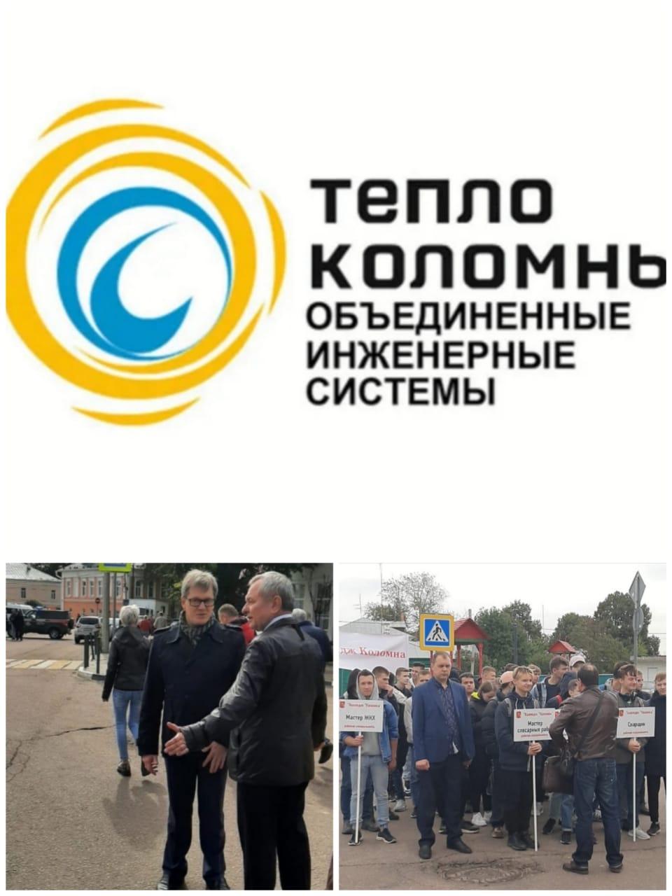 День предприятия МУП «Тепло Коломны»