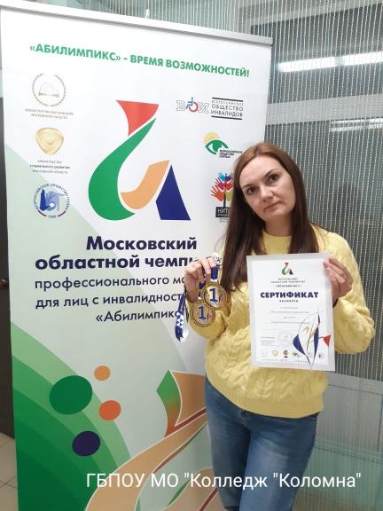 Отборочный чемпионат по профессиональному мастерству для лиц с ограниченными возможностями здоровья и инвалидностью «Абилимпикс»